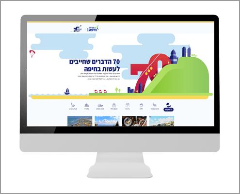 70 הדברים - חיפה