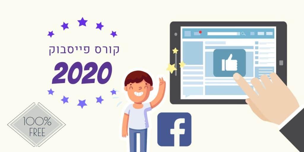 איך לקדם בפייסבוק 2020 - הקורס המלא